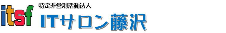 NPO法人ITサロン藤沢ホームページ