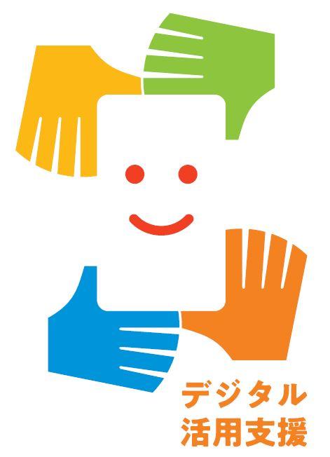 デジタル支活用支援事業ロゴマーク